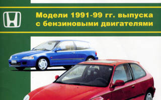 Руководство по ремонту хонда цивик