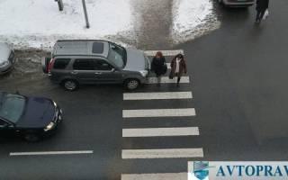 Штраф за парковку у пешеходного перехода