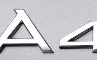 Ошибки на ауди А4 — epc что это Audi a4