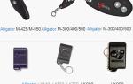 Аллигатор 434 mhz инструкция автозапуск, видео