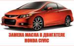Хонда цивик объем масла в двигателе