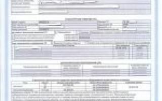 Проверить полис ОСАГО Ингосстрах по номеру