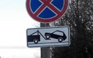 Что делать если машину эвакуировали незаконно?