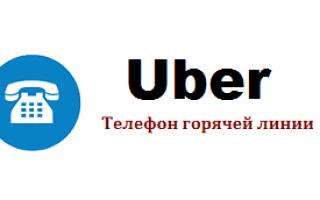 Убер войти в личный кабинет, uber login