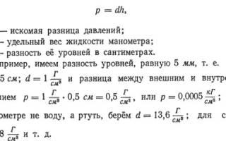 Что такое манометр в физике?