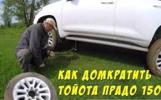 Как снять запасное колесо на прадо 150