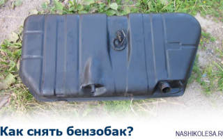 Как снять бензобак на ВАЗ 2107