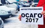 Поправки в закон по ОСАГО 2017