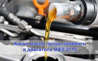 Какое масло лить в ВАЗ 2112