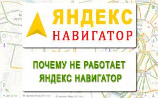 Как выйти из программы Яндекс навигатор?